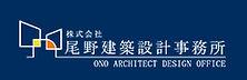 尾野建築設計事務所.jpg