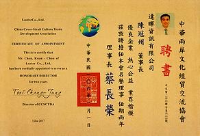 2017年 獲聘中華兩岸文化經貿交流協會名譽理事