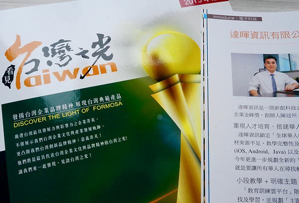 2015年 台灣之光雜誌專訪報導