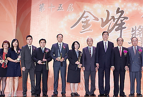 2013年 榮獲中華民國第十五屆年度十大傑出企業金峰獎