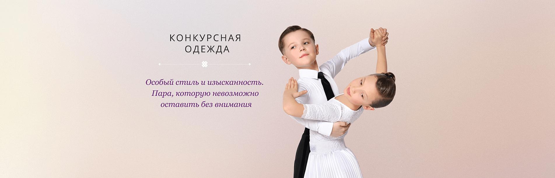 Dance vision одежда для бальных танцев
