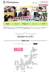 知的障害者支援員おしごと.net