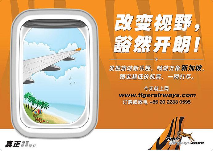 Work Tiger Airways
