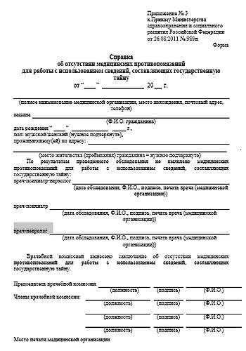 Медицинская справка для работы с гостайной Даниловский район как посчитать больничный лист если стаж работы прерывался