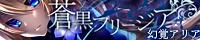 幻覚アリア