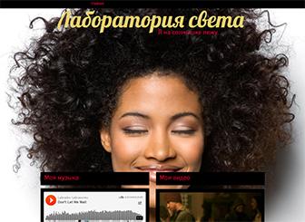 Моя музыка Template - Расскажите о вашей музыке онлайн при помощи этого одностраничного шаблона сайта. Сюда вы можете загрузить ваши песни и видео, рассказать о предстоящих выступлениях и поделиться новостями с вашими поклонниками. Настройте дизайн и цветовую схему - и вы получите сайт, гармонирующий с вашим звучанием.