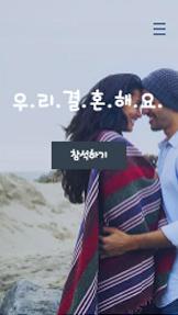 모던 웨딩 온라인 청첩장