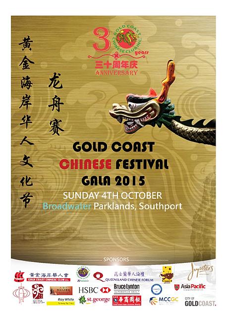 Dragon Boat Festival Gala 2015