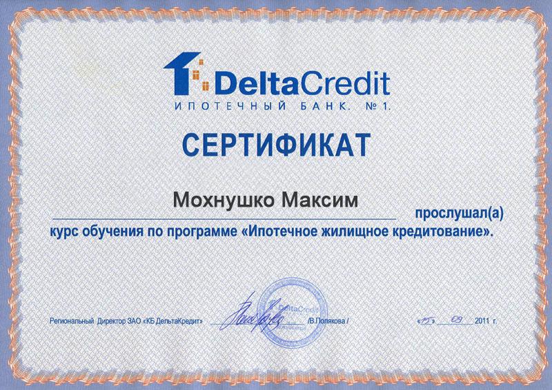 Сертификаты для риэлторов