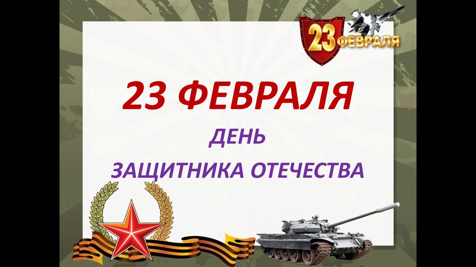 сценарий 23 февраля день защитника отечества 7 класс производители стараются