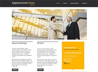 Юристы Template - Этот идеально продуманный шаблон поможет по-новому посмотреть на традиционные сайты. Он подойдет для продвижения юридических, консалтинговых и корпоративных услуг, давая достаточный простор для описания вашей квалификации, опыта и услуг. Добавьте фотографии ваших сотрудников, чтобы представить их потенциальным клиентам, настройте дизайн и подберите наиболее подходящую вам цветовую схему.