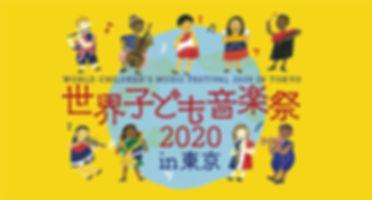 世界子ども音楽祭2020 in Tokyo 4月3日19時開演、4月4日15時開演 東京芸術劇場コンサートホール