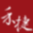禾捷logo剪裁.png