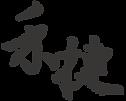 禾捷設計.png