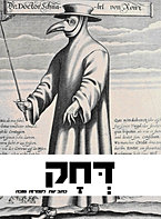 Image result for ‫דחק כתב עת‬‎