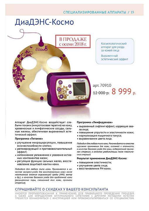 Косметологический аппарат ДиаДЭНС-Космо с доставкой по России и в Челябинске по доступной цене