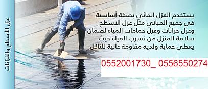 شركة القصر السعودية للتنظيف خزانات المياة والتعقيم