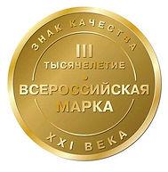 медаль знак качества.jpg