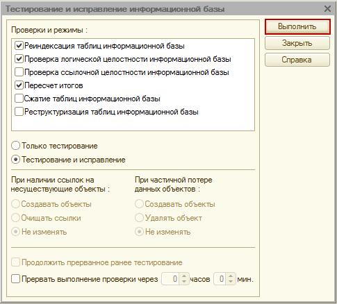 Архивирование баз данных 1с и не только (настройка бесплатной программы cobian backup 9)