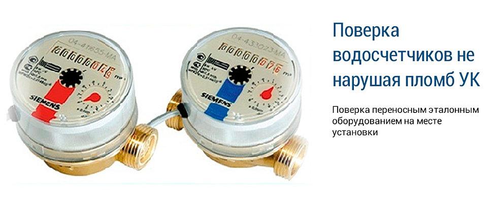 Как сделать поверку счетчиков воды в омске