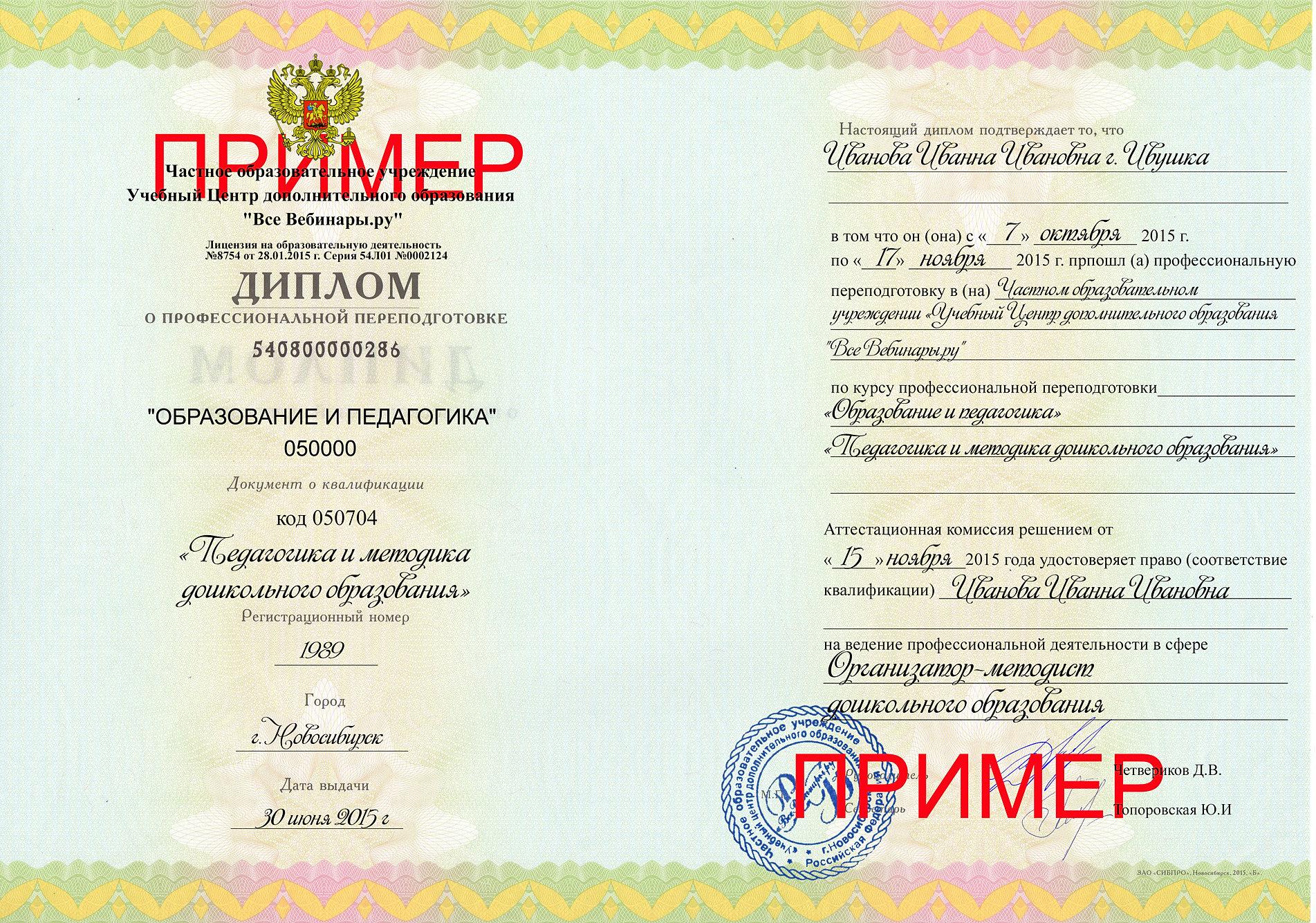 Проверить подлинность украинского диплома  Защита прав потребителей Кредиты и готовый диплом купить долги Оферта Договор Договор поручительства проверить подлинность украинского диплома Накладная