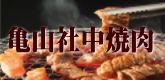 亀山社中焼肉-ホルモン通販