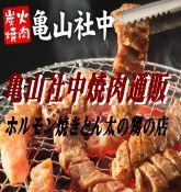 亀山社中焼肉通販