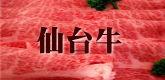 仙台牛-ホルモン通販