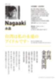Akiko 展_說明牌.jpg