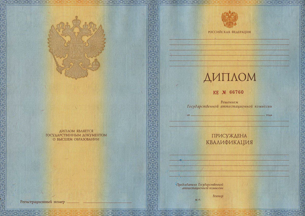 Копия диплома о высшем образовании как сделать 353