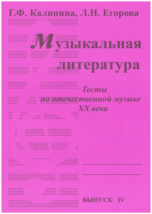 Ответы калинина музыкальная литература