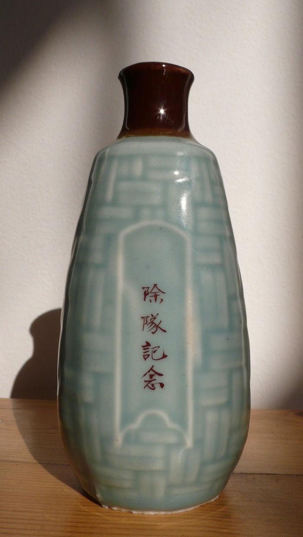 Garrafa de saquê japonesa antiga