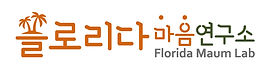플로리다마음연구소 floridamaum