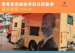 Charles Kao Mobile Vehicle 2018.jpg