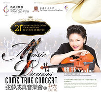 Music%20Dreams%20Concert_poster_CU_Yao_b