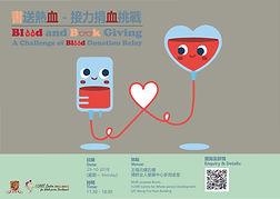 Blood Donation_Oct 2018.jpg