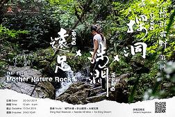Mother Nature Rocks_Oct 2019.jpg