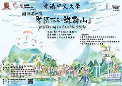 Go Hiking in CUHK style Poster.jpg