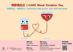 Blood Donation_Oct 2019.jpg