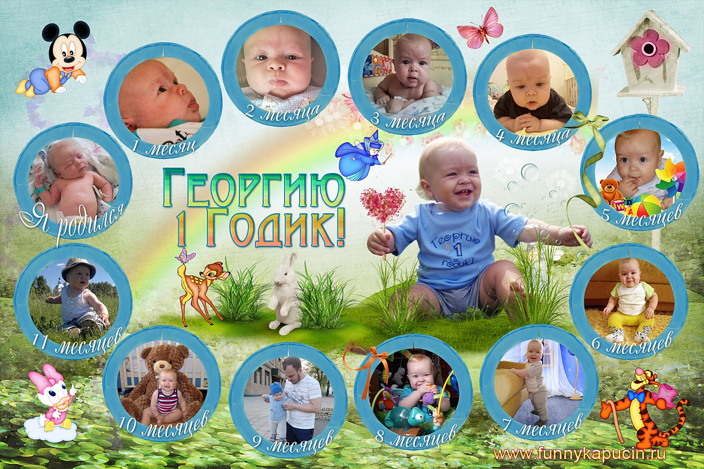 Плакаты детям на 1 годик сделать своими руками