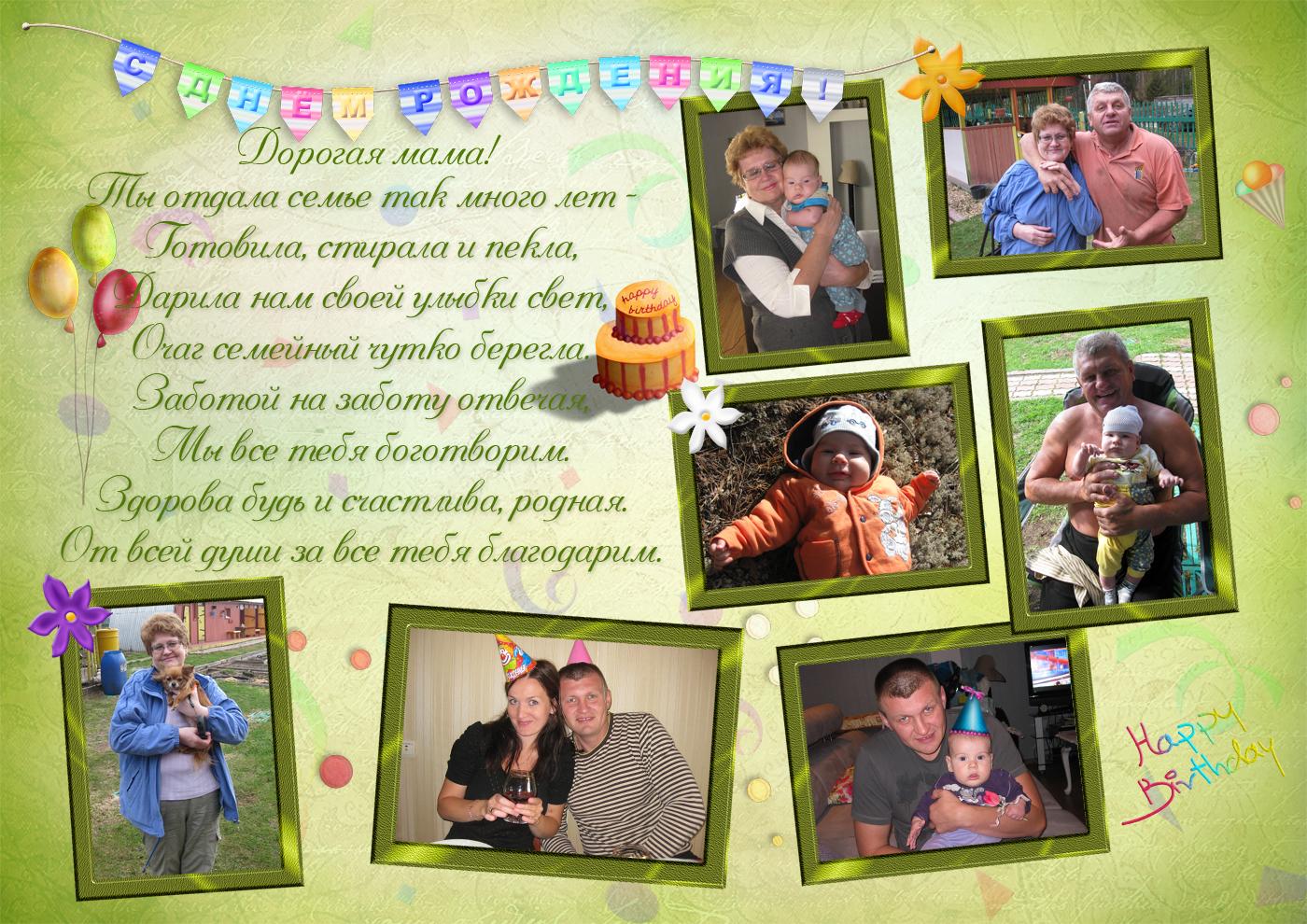 Фотоколлаж для мамы с днем рождения своими руками 31