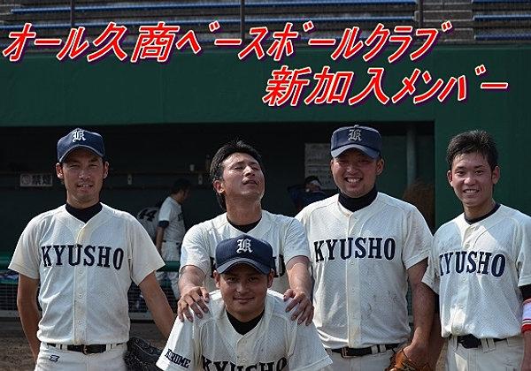 銚子商業 野球部 2ch