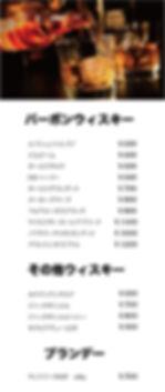 メニュー4バーボンウィスキー_ol.jpg