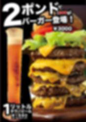2ポンドバーガー!タワービール.jpg