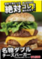 絶対これダブルチーズ_ol.jpg