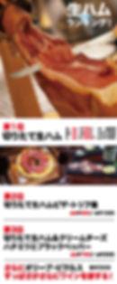 生ハムランキング_ol.jpg