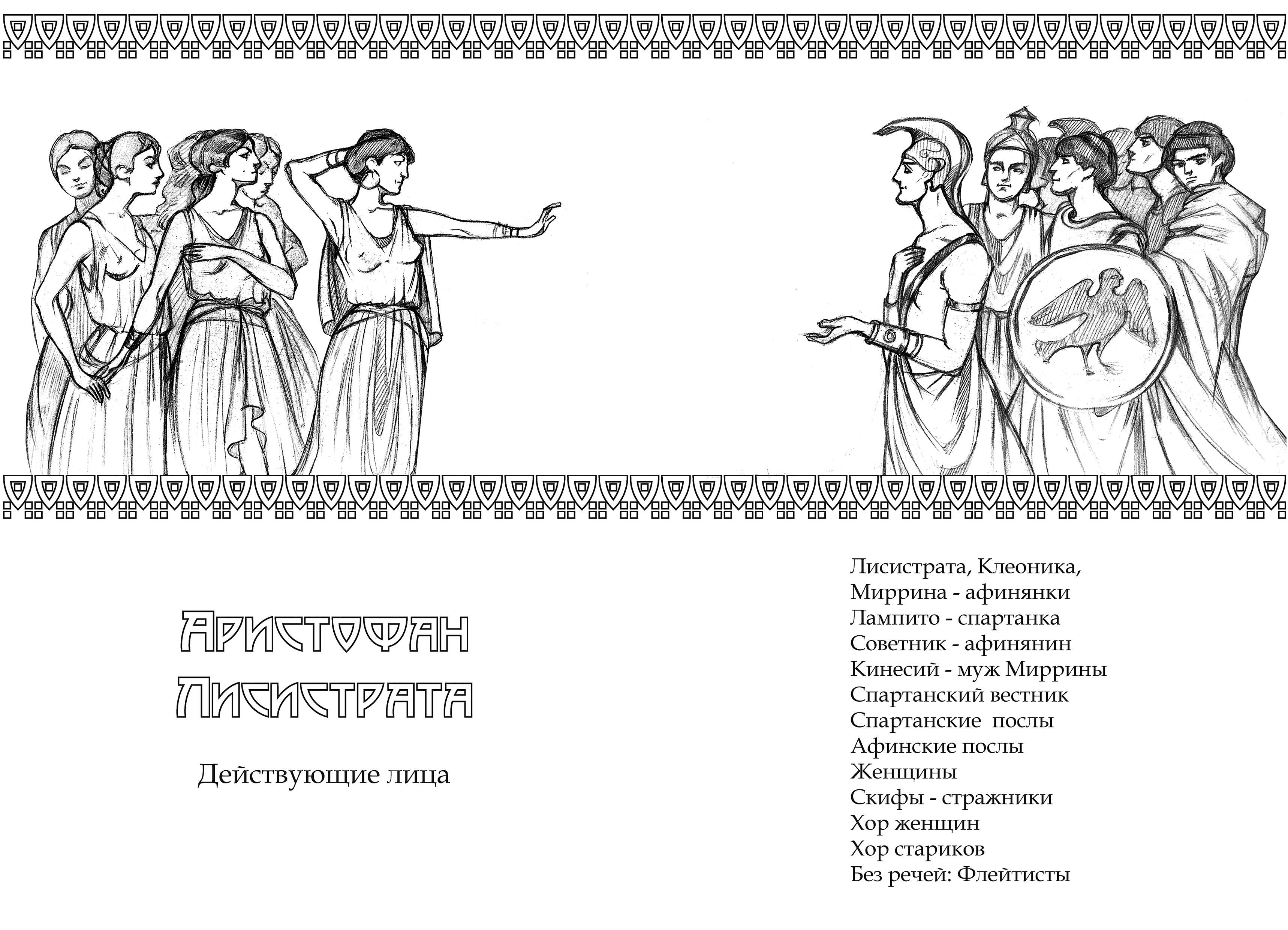 the four women in lysistrata by aristophanes Lysistrata and the athenian women go to join the other women on the acropolis the foreign women go back to their home cities the chorus of men shows up basically this is a bunch of old athenian geezers.