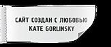 Создание и дизайн сайта by Kate Gorkinsky