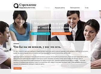 Подбор персонала Template - Этот современный бесплатный шаблон сайта поможет профессионально представить ваши услуги онлайн и развивать бизнес. Здесь вы найдете удобную организацию информации по разделам: для работодателей и соискателей. Просто загрузите ваши фотографии и тексты, настройте цвета, шрифты, контактную форму и отметьте свое местоположение на карте.