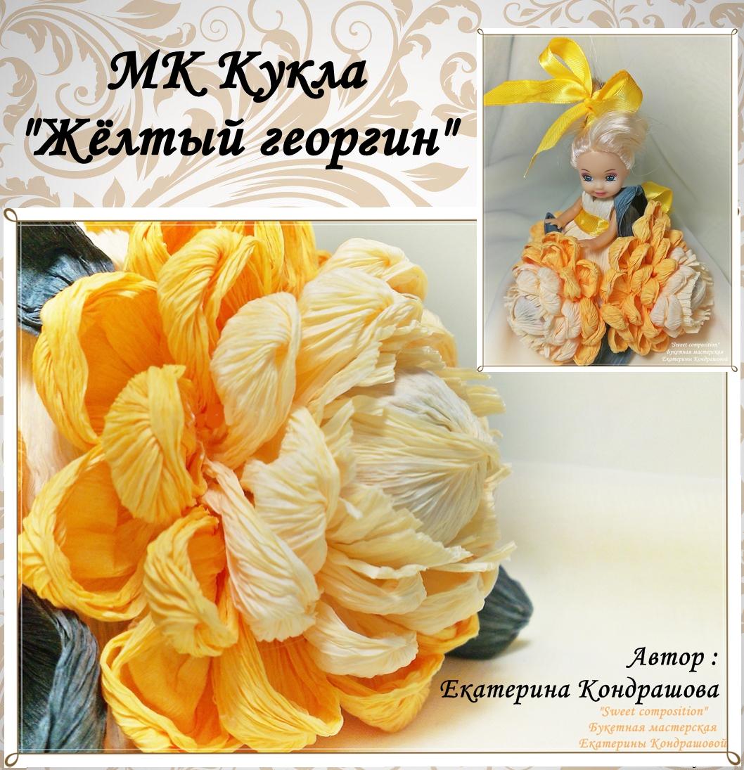 Цветы из гофрированной бумаги георгины с конфеткой, хенд мейд
